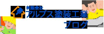 アルプス塗装工業 ブログ